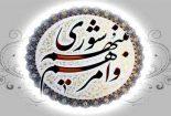 تغییرات در هیات رئیسه شورای اسلامی شهرستان جم