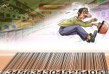 کاریکاتور/ پرش با مانع گرانی!!!
