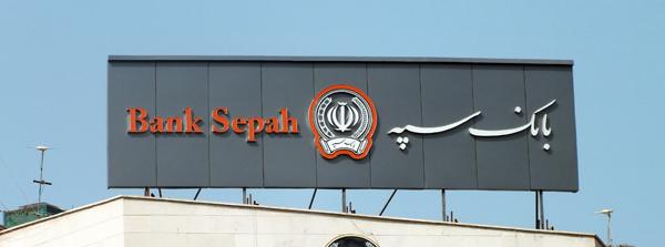 مشارکت بانک سپه در پروژه های نفت و گاز کنگان