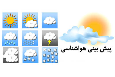 آغاز بارش باران استان بوشهر از پایان آبان ماه
