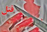 دستگیری عوامل قتل و سوزاندن یک زن در گناوه
