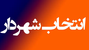 علی سطحانیان سرپرست شهرداری کنگان شد