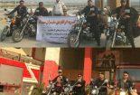 موتور سواران سیرافی مهمان پانزده استان کشور