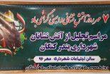 از آتش نشانان شهرداری کنگان تجلیل شد