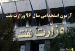 سکوت عجیب نمایندگان استان بوشهر درباره آگهی استخدامی وزارت نفت